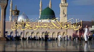 الصلاة على النبي ﷺ مكررة الف مرة بصوت جميل يريح النفس ويسعد القلب