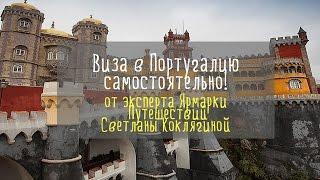 Виза в Португалию самостоятельно!(Видео о том как оформить визу в Португалию самостоятельно от нашего эксперта Светланы Коклягиной. Больше..., 2016-03-16T03:26:50.000Z)