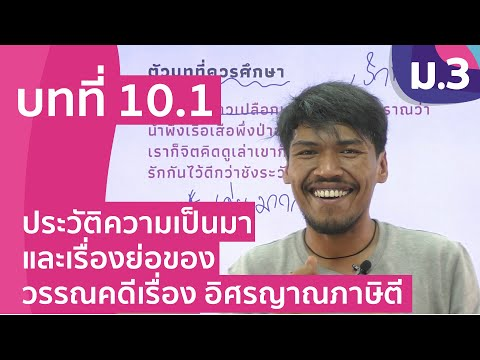 วิชาภาษาไทย ชั้น ม.3 เรื่อง ประวัติความเป็นมาและเรื่องย่อของวรรณคดีเรื่อง อิศรญาณภาษิต