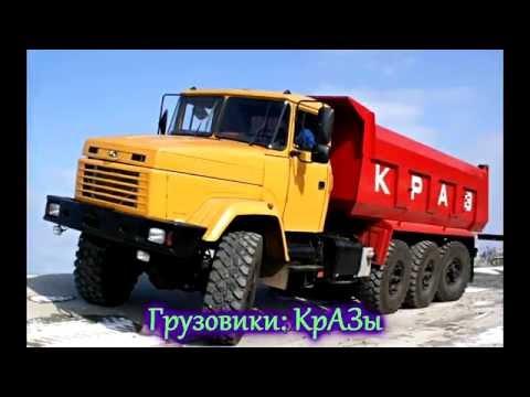 Презинтация для детей грузовика КрАЗ.  Картинки грузовика для малышей. #Автошка №14