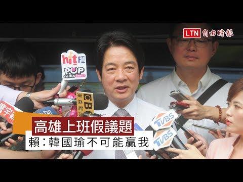 賴清德:韓國瑜不可能贏我 總統高雄上班是假議題