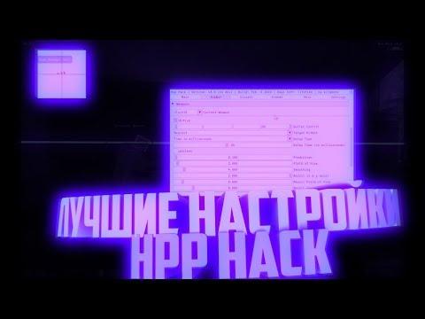 ЛУЧШИЕ НАСТРОЙКИ ДЛЯ HPP HACK 4.0 | HACK CS 1.6
