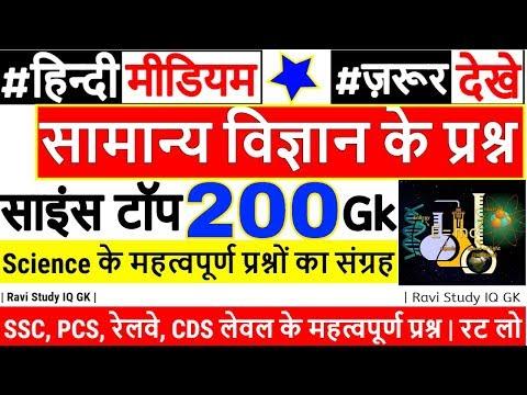 Science GK Hindi Mai | General Science GK | साइंस जीके प्रश्न | 1000 GS GK | Railway Rrb Ntpc, Ssc.