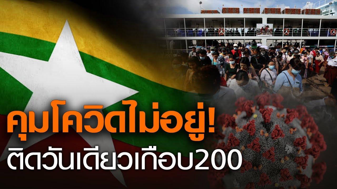 เมียนมาติดโควิดวันเดียว 200 คน-ครึ่งปี จ.ตากจับต่างด้าวลอบเข้าไทย1,454ราย | TNN ข่าวเที่ยง | 9-9-63