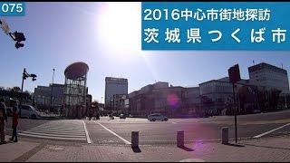 2016中心市街地探訪075・・茨城県つくば市