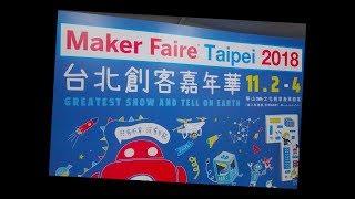 Maker Faire Taipei 2018:滿滿的Maker精神!!!