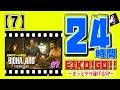 24時間EIKO!GO!!⑦「バイオハザード7全クリなるか!?」
