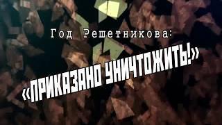 Фото Пермский край 2018 ПРИКАЗАНО УНИЧТОЖИТЬ