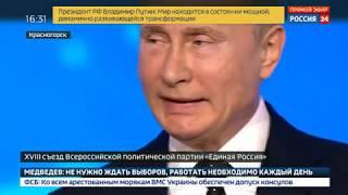 XVIII съезд партии Единая Россия. Выступление В.В.Путина