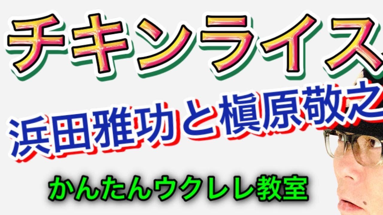チキンライス / 浜田雅功と槇原敬之(クリスマス曲)【ウクレレ 超かんたん版 コード&レッスン付】 #GAZZLELE