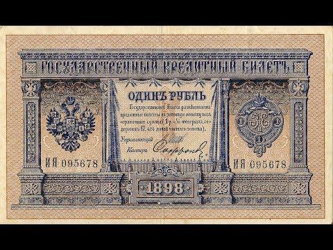 Реальная цена редкой банкноты 1 рубль 1898 года. Разновидности и их стоимость.