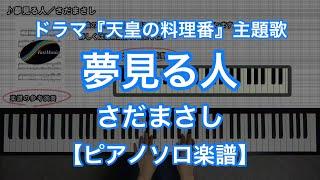 TBS系ドラマ『天皇の料理番』主題歌、さだまさし「夢見る人」を耳コピで...