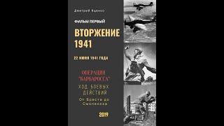 2. Как началась Великая Отечественная война.