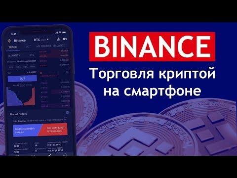 Binance - трейдинг криптовалютой на смартфоне / телефоне / Бинанс мобильное приложение обзор