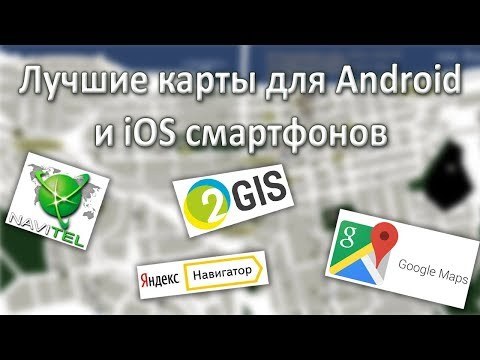 Лучшие карты и навигация для Android и IOS смартфонов