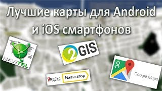видео Оффлайн карты для Андроид - ТОП-5