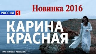 «Карина красная» мелодрамы Россия 2016 #анонс