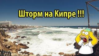 Шторм на Кипре !!! Закрытые пляжи! Купаемся в волнах! Чуть не смыло в море