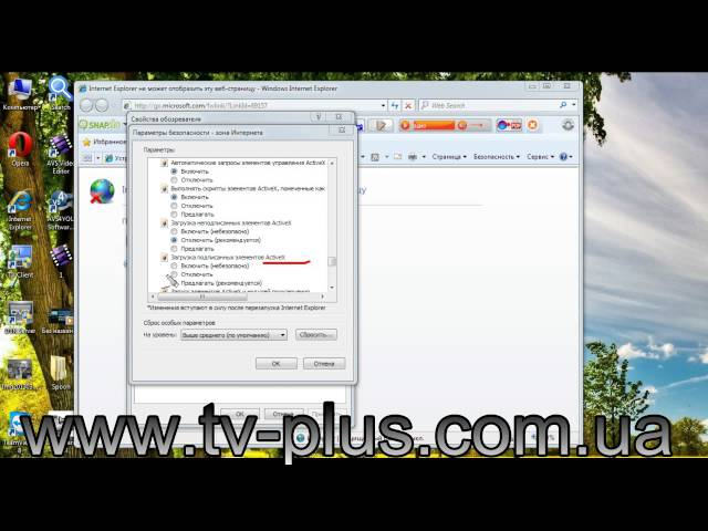 Решение проблемы безопасности ActiveX в Internet Explorer tv-plus.com.ua магазин ТВ+