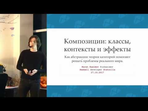 Мурат Касимов - Композиции: от функций до монадных трансформеров - Митап в TradingView 2017.10.27