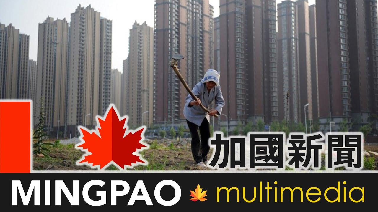 中國移民老人大危機:嚴查中國退休金申請人 (2014.08.25) - YouTube