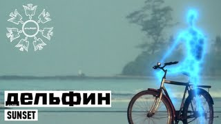 Download Dolphin | Дельфин - Sunset Mp3 and Videos