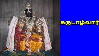Garudazhvar | KalGarudar | Garudar | Prumal Vaaganam | Britain Tamil Bhakthi
