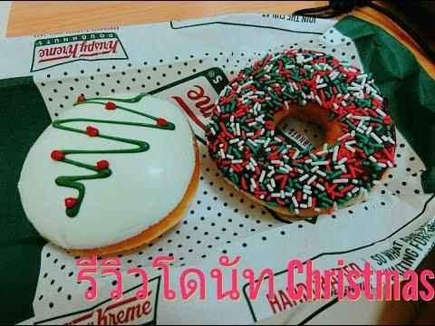 รีวิว โดนัท Krispykreme Christmas