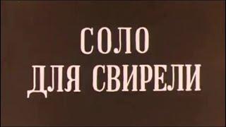 Соло для свирели (1976)