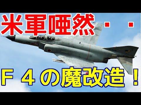【航空自衛隊】F-4戦闘機「F-4が日本ではまだ現役で飛んでいるのか?」驚く米パイロット・・魔改造で性能が向上しまだ現役でいられる理由とは!?