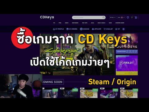 ซื้อเกมจาก CD Keys เปิดใช้โค้ดเกมบน Steam ง่ายๆ   Steam / Origin