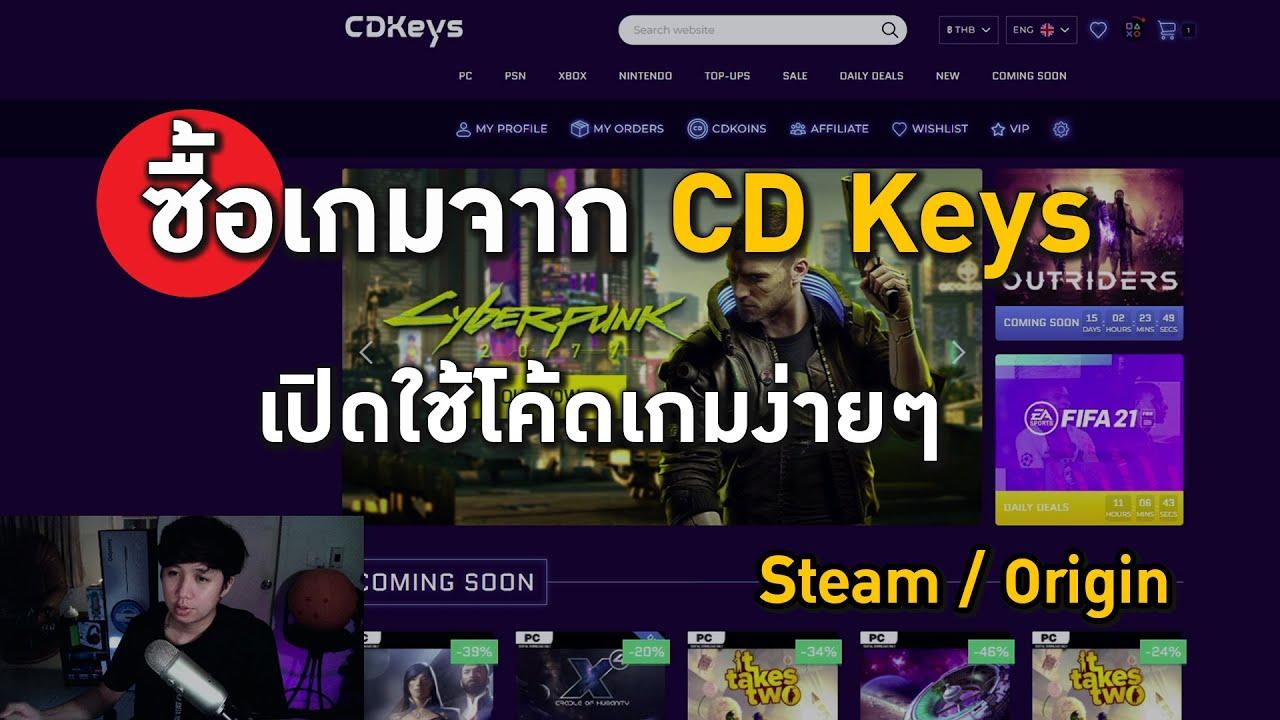 ซื้อเกมจาก CD Keys เปิดใช้โค้ดเกมบน Steam ง่ายๆ  - Steam / Origin
