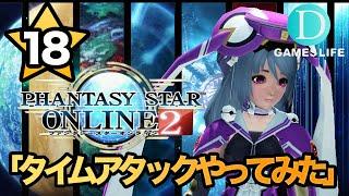 #18 ファンタシースターオンライン2 (PSO2) 【PS4】  実況プレイ