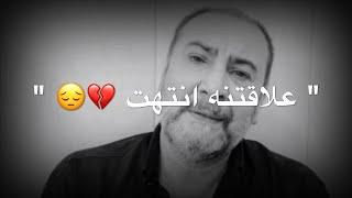 مو كد الزعل || الشاعر يحيى العلاق || توجع الگلب || 2019