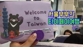 [서울부부의 타이페이여행] EP.1 타이페이 5박 6일…