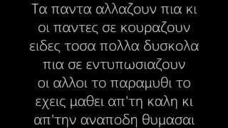 Anser - Τα Παντα Αλλαζουν Πια(Lyrics)