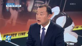 [집중 이 사건] '시민 제보'로 15년 만에 살인 피의자 검거