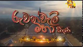 Ruwanweli Mahaseya Documentary - 29th April 2018