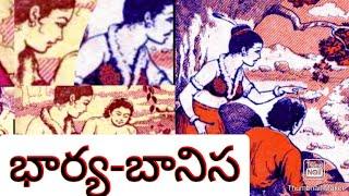 ఇంత దారుణంగా మోసం చేస్తారా??😢@భార్య-బానిస@chandamama kathalu, betala kathalu,telugu audio stories