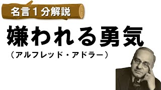 名言1分解説!今日の言葉はこちらです!! 「嫌われる勇気」 これは日本でも大ベストセラーになった本の題名でもあり、自己啓発の父とも言われるドイツの心理学者 ...