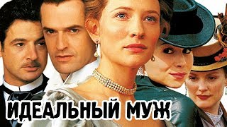 Идеальный муж (1999) «An Ideal Husband» - Трейлер (Trailer)