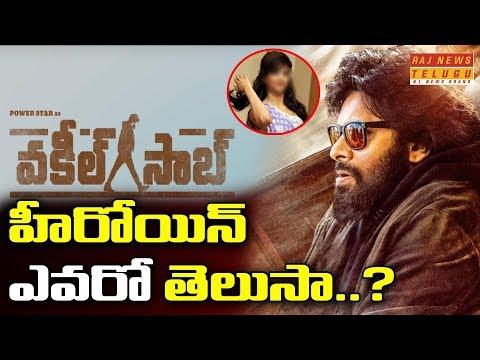 Vakeel Saab Movie Heroine Finalized | Pawan Kalyan | Raj News Telugu
