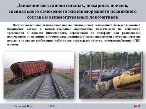 ДО.  Движение восстановительных, пожарных поездов.