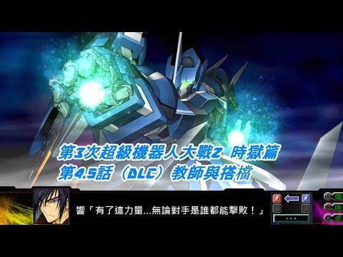 第3次超級機器人大戰Z 時獄篇 中文劇情 第4.5話(DLC) 教師與搭檔 - YouTube