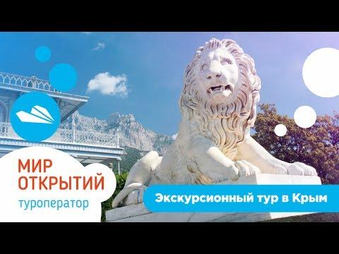 Из Кирова в Крым автобусом