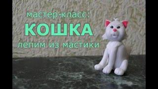Лепим из мастики: Кошка