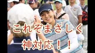 畑岡奈紗の歴史的勝利の裏側で。世界ランカー、チョン・インジの「神対応」が凄かった thumbnail