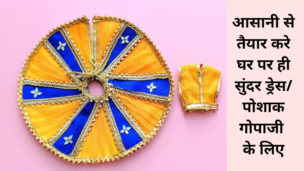 How to make beautiful & easy laddu gopal dress at home    Laddu gopal summer dress