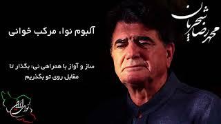 محمد رضا شجریان، آلبوم کامل نوا، مرکب خوانی