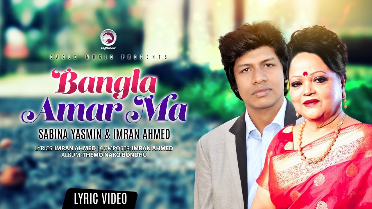 BANGLA AMAR MA | Sabina Yasmin & Imran Ahmed | Official Lyric Video | Eagle  Music by Eagle Music Video Station